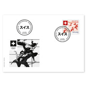 Summer Olympic Games 2021, First-day cover Single stamp (1 stamp, postage value CHF 1.00) on 1 first-day cover (FDC) C6